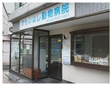 動物 病院 昭島